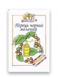 "Перец черный молотый ТМ ""Грядка"" 20г, шт"